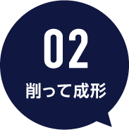 02 ラフ仕上げ