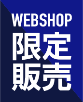 WEBSHOP 限定販売