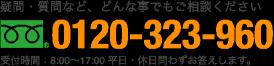 0120-323-960
