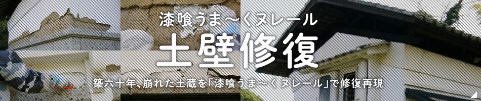 うま〜くヌレールLABO
