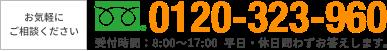 0120-323-960 受付時間:AM8:00~PM17:00