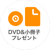 DVD;amp小冊子プレゼント