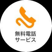 無料電話サービス